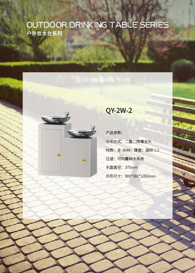 饮水台系列详情图2.jpg